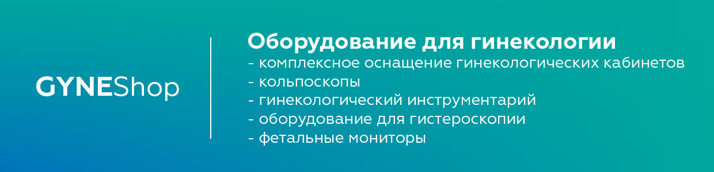 https://www.anoscope.ru/uploads/images/banners/gyneshop.jpg